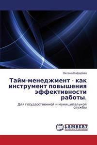 Taym-Menedzhment - Kak Instrument Povysheniya Effektivnosti Raboty.