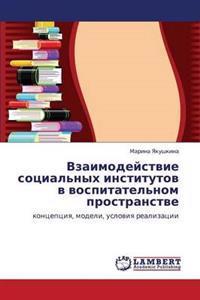 Vzaimodeystvie Sotsial'nykh Institutov V Vospitatel'nom Prostranstve