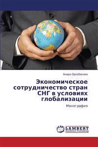 Ekonomicheskoe Sotrudnichestvo Stran Sng V Usloviyakh Globalizatsii