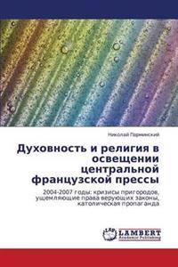 Dukhovnost' I Religiya V Osveshchenii Tsentral'noy Frantsuzskoy Pressy