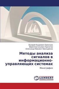Metody Analiza Signalov V Informatsionno-Upravlyayushchikh Sistemakh