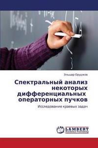 Spektral'nyy Analiz Nekotorykh Differentsial'nykh Operatornykh Puchkov
