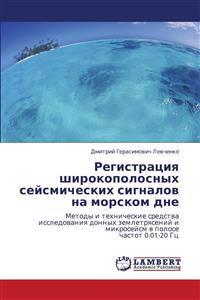 Registratsiya Shirokopolosnykh Seysmicheskikh Signalov Na Morskom Dne