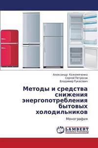 Metody I Sredstva Snizheniya Energopotrebleniya Bytovykh Kholodil'nikov