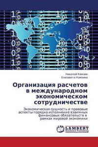 Organizatsiya Raschetov V Mezhdunarodnom Ekonomicheskom Sotrudnichestve