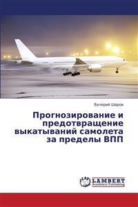 Prognozirovanie I Predotvrashchenie Vykatyvaniy Samoleta Za Predely Vpp