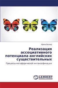 Realizatsiya Assotsiativnogo Potentsiala Angliyskikh Sushchestvitel'nykh