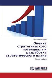 Otsenka Strategicheskogo Potentsiala I Razrabotka Strategicheskogo Plana