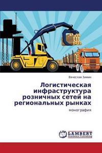 Logisticheskaya Infrastruktura Roznichnykh Setey Na Regional'nykh Rynkakh