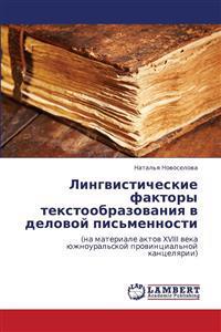 Lingvisticheskie Faktory Tekstoobrazovaniya V Delovoy Pis'mennosti