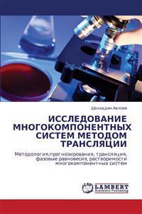 Issledovanie Mnogokomponentnykh Sistem Metodom Translyatsii
