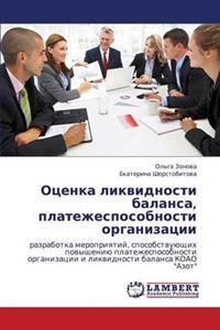 Otsenka Likvidnosti Balansa, Platezhesposobnosti Organizatsii