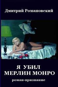 I Killed Marilyn (the Russian Version)