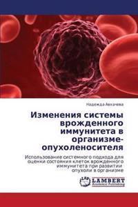Izmeneniya Sistemy Vrozhdennogo Immuniteta V Organizme-Opukholenositelya