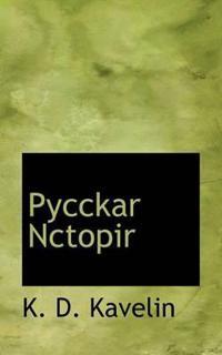 Pycckar Nctopir