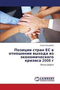 Pozitsii Stran Es V Otnoshenii Vykhoda Iz Ekonomicheskogo Krizisa 2008 G
