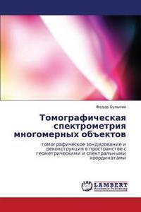 Tomograficheskaya Spektrometriya Mnogomernykh Obektov
