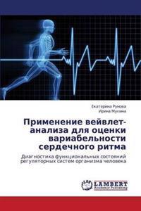 Primenenie Veyvlet-Analiza Dlya Otsenki Variabel'nosti Serdechnogo Ritma