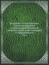 Istoriko-Statisticheskoe Opisanie Tserkvej I Monastyrej Ryazanskoj Eparhii, Nyne Suschestvuyuschih I Uprazdnennyh Tom 4