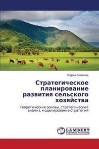 Strategicheskoe Planirovanie Razvitiya Sel'skogo Khozyaystva