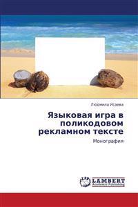Yazykovaya Igra V Polikodovom Reklamnom Tekste
