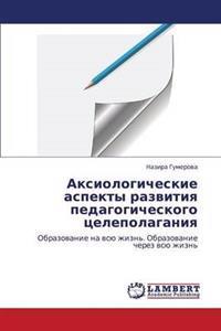 Aksiologicheskie Aspekty Razvitiya Pedagogicheskogo Tselepolaganiya