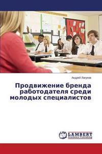 Prodvizhenie Brenda Rabotodatelya Sredi Molodykh Spetsialistov