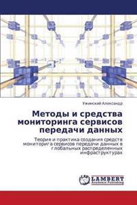 Metody I Sredstva Monitoringa Servisov Peredachi Dannykh