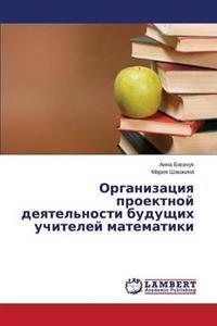 Organizatsiya Proektnoy Deyatel'nosti Budushchikh Uchiteley Matematiki