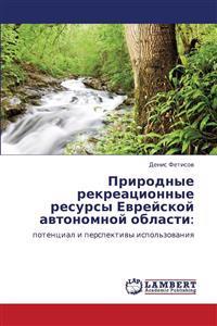 Prirodnye Rekreatsionnye Resursy Evreyskoy Avtonomnoy Oblasti