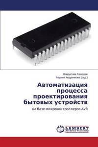 Avtomatizatsiya Protsessa Proektirovaniya Bytovykh Ustroystv