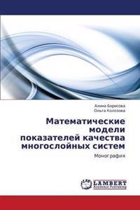 Matematicheskie Modeli Pokazateley Kachestva Mnogosloynykh Sistem