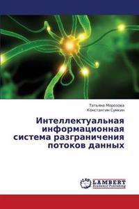 Intellektual'naya Informatsionnaya Sistema Razgranicheniya Potokov Dannykh