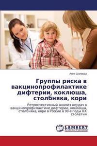 Gruppy Riska V Vaktsinoprofilaktike Difterii, Koklyusha, Stolbnyaka, Kori