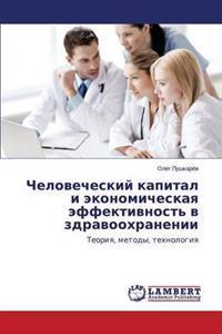 Chelovecheskiy Kapital I Ekonomicheskaya Effektivnost' V Zdravookhranenii