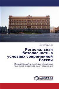 Regional'naya Bezopasnost' V Usloviyakh Sovremennoy Rossii