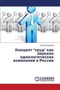 Kontsept Trud Kak Zerkalo Ideologicheskikh Izmeneniy V Rossii