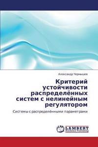 Kriteriy Ustoychivosti Raspredelyennykh Sistem S Nelineynym Regulyatorom