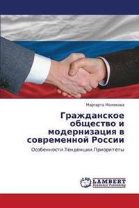 Grazhdanskoe Obshchestvo I Modernizatsiya V Sovremennoy Rossii