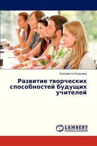 Razvitie Tvorcheskikh Sposobnostey Budushchikh Uchiteley