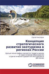 Kontseptsiya Strategicheskogo Razvitiya Ekoturizma V Regionakh Rossii