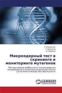 Mikroyadernyy Test V Skrininge I Monitoringe Mutagenov