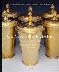 Silvergåvor från Sveriges regenter till Rysslands tsarer under 1600-talet (Rysk utgåva)