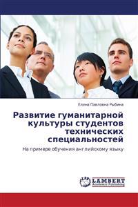 Razvitie Gumanitarnoy Kul'tury Studentov Tekhnicheskikh Spetsial'nostey
