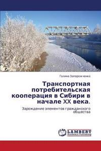 Transportnaya Potrebitel'skaya Kooperatsiya V Sibiri V Nachale XX Veka.