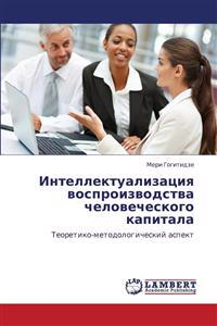 Intellektualizatsiya Vosproizvodstva Chelovecheskogo Kapitala