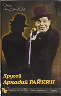 Another Arkady Raikin. the Dark Side of the Biography of the Famous Satirist