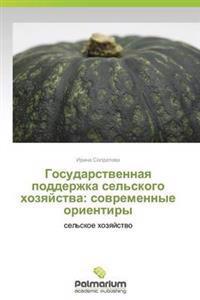 Gosudarstvennaya Podderzhka Sel'skogo Khozyaystva