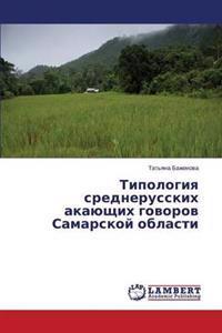 Tipologiya Srednerusskikh Akayushchikh Govorov Samarskoy Oblasti