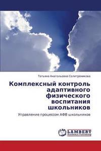 Kompleksnyy Kontrol' Adaptivnogo Fizicheskogo Vospitaniya Shkol'nikov